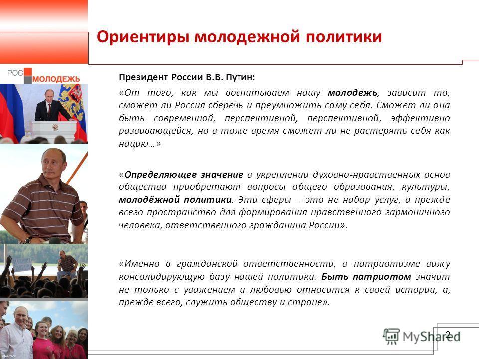 2 Президент России В.В. Путин: «От того, как мы воспитываем нашу молодежь, зависит то, сможет ли Россия сберечь и преумножить саму себя. Сможет ли она быть современной, перспективной, перспективной, эффективно развивающейся, но в тоже время сможет ли