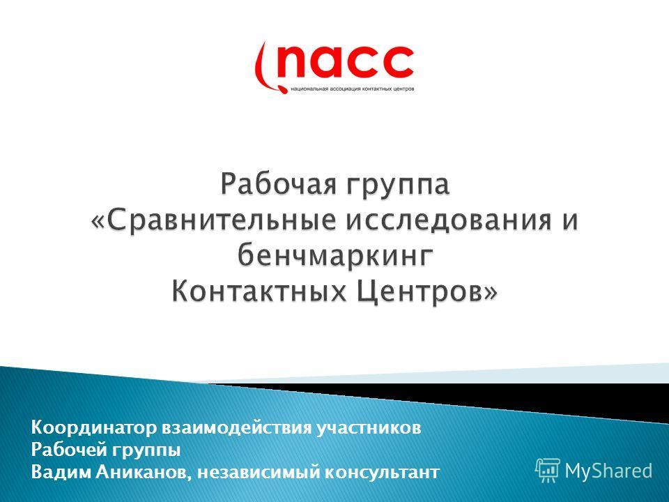 Координатор взаимодействия участников Рабочей группы Вадим Аниканов, независимый консультант