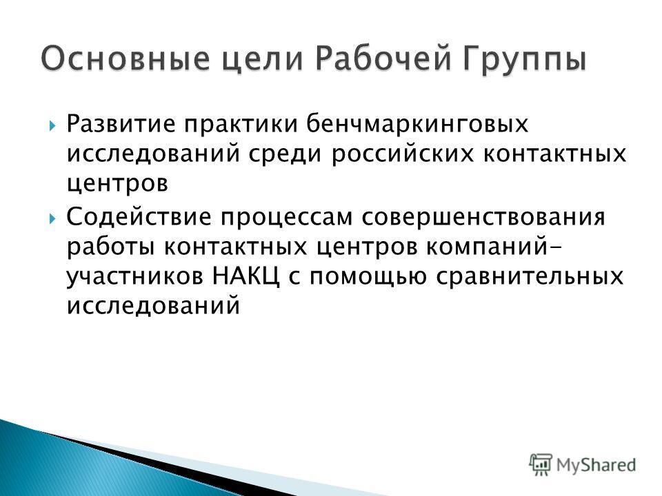 Развитие практики бенчмаркинговых исследований среди российских контактных центров Содействие процессам совершенствования работы контактных центров компаний- участников НАКЦ с помощью сравнительных исследований