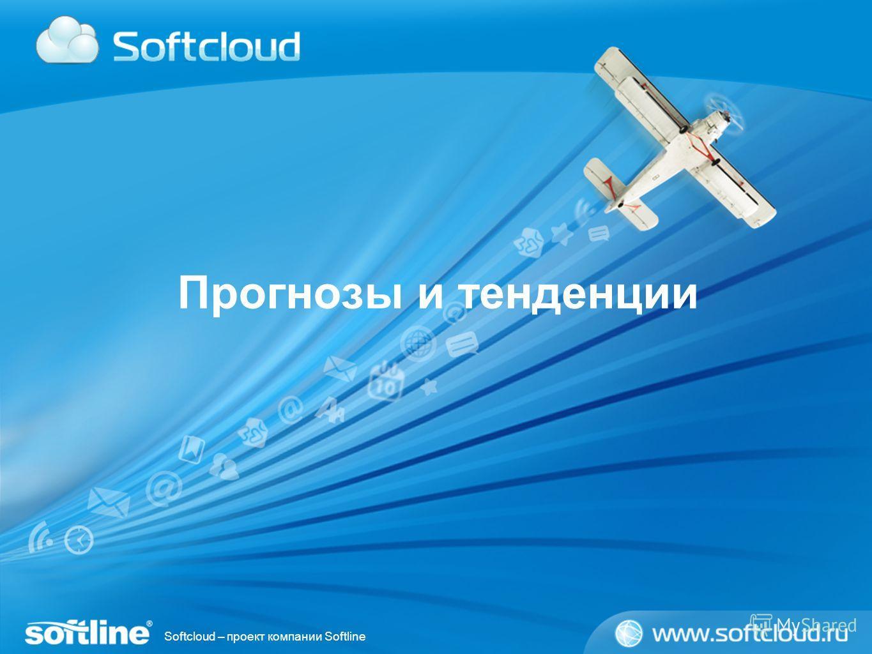 Softcloud – проект компании Softline Прогнозы и тенденции
