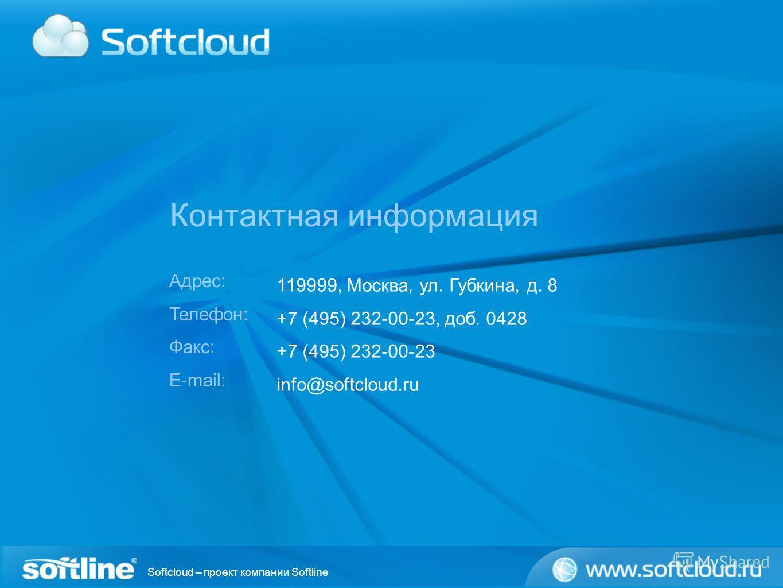 Softcloud – проект компании Softline Контактная информация Адрес: Телефон: Факс: E-mail: 119999, Москва, ул. Губкина, д. 8 +7 (495) 232-00-23, доб. 0428 +7 (495) 232-00-23 info@softcloud.ru
