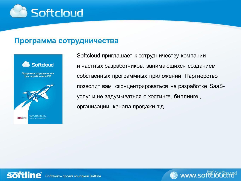 Softcloud – проект компании Softline Программа сотрудничества Softcloud приглашает к сотрудничеству компании и частных разработчиков, занимающихся созданием собственных программных приложений. Партнерство позволит вам сконцентрироваться на разработке