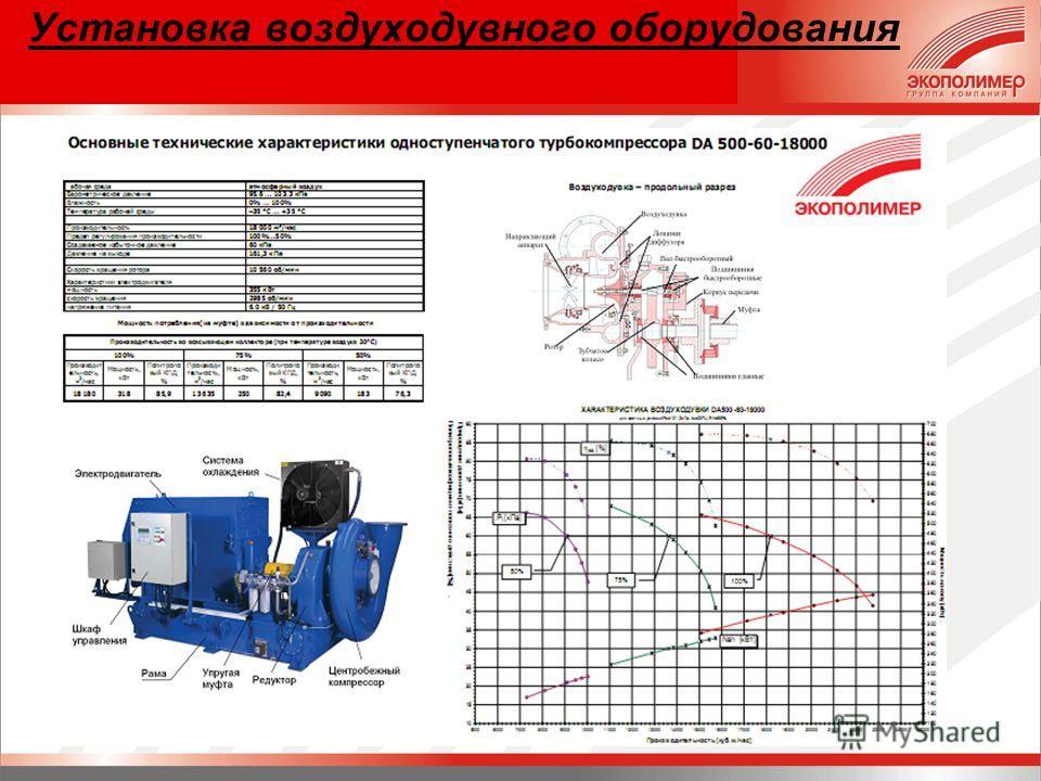 Установка воздуходувного оборудования