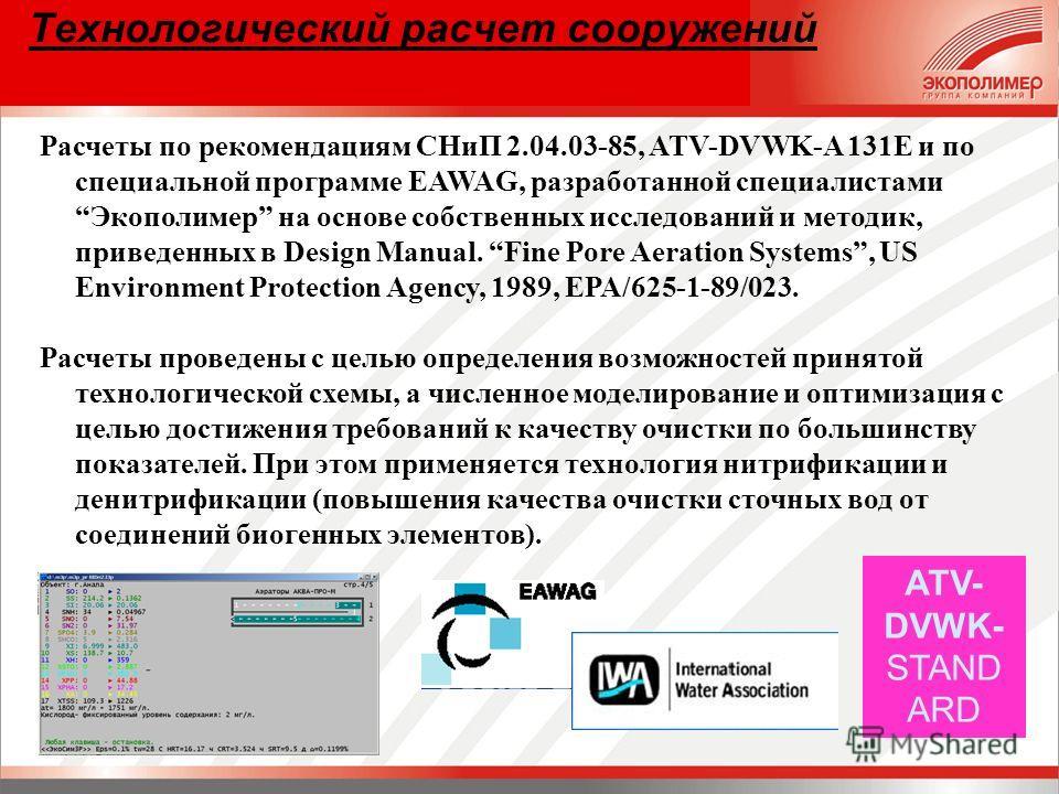 Технологический расчет сооружений Расчеты по рекомендациям СНиП 2.04.03-85, ATV-DVWK-A 131E и по специальной программе EAWAG, разработанной специалистами Экополимер на основе собственных исследований и методик, приведенных в Design Manual. Fine Pore