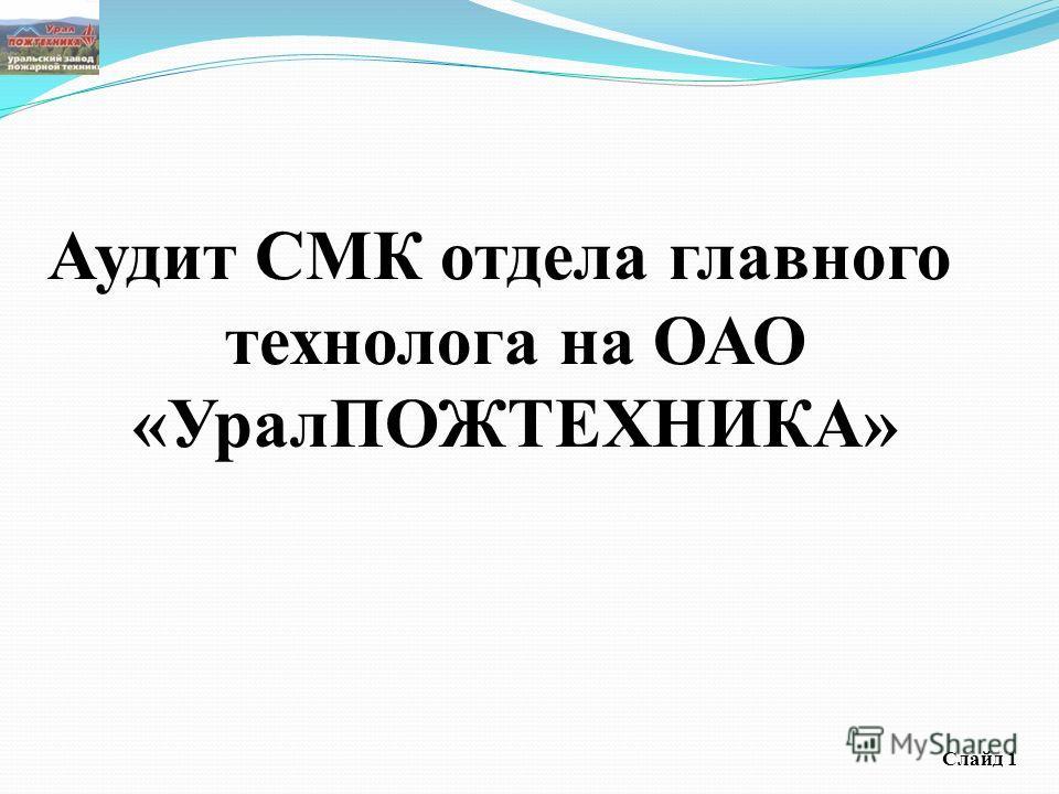 Аудит СМК отдела главного технолога на ОАО «УралПОЖТЕХНИКА» Слайд 1