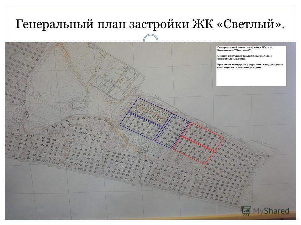 Генеральный план застройки ЖК «Светлый».