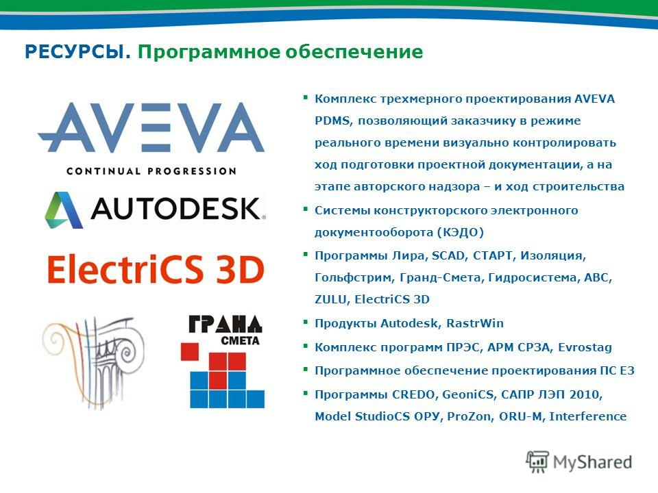 13 Комплекс трехмерного проектирования AVEVA PDMS, позволяющий заказчику в режиме реального времени визуально контролировать ход подготовки проектной документации, а на этапе авторского надзора – и ход строительства Системы конструкторского электронн