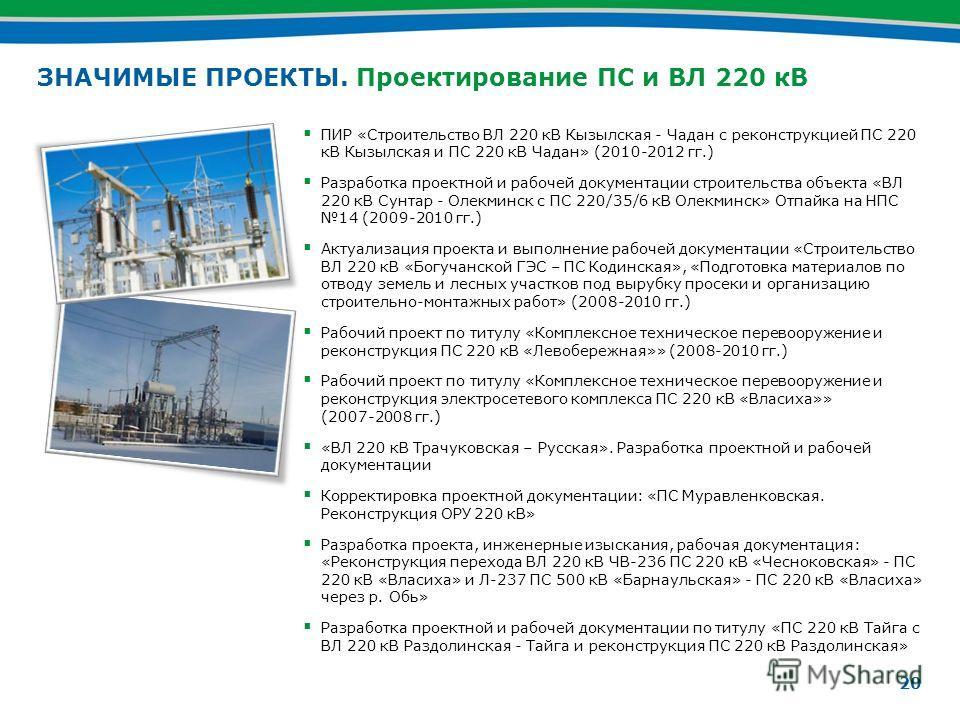 Проектирование ПС и ВЛ 220 кВ
