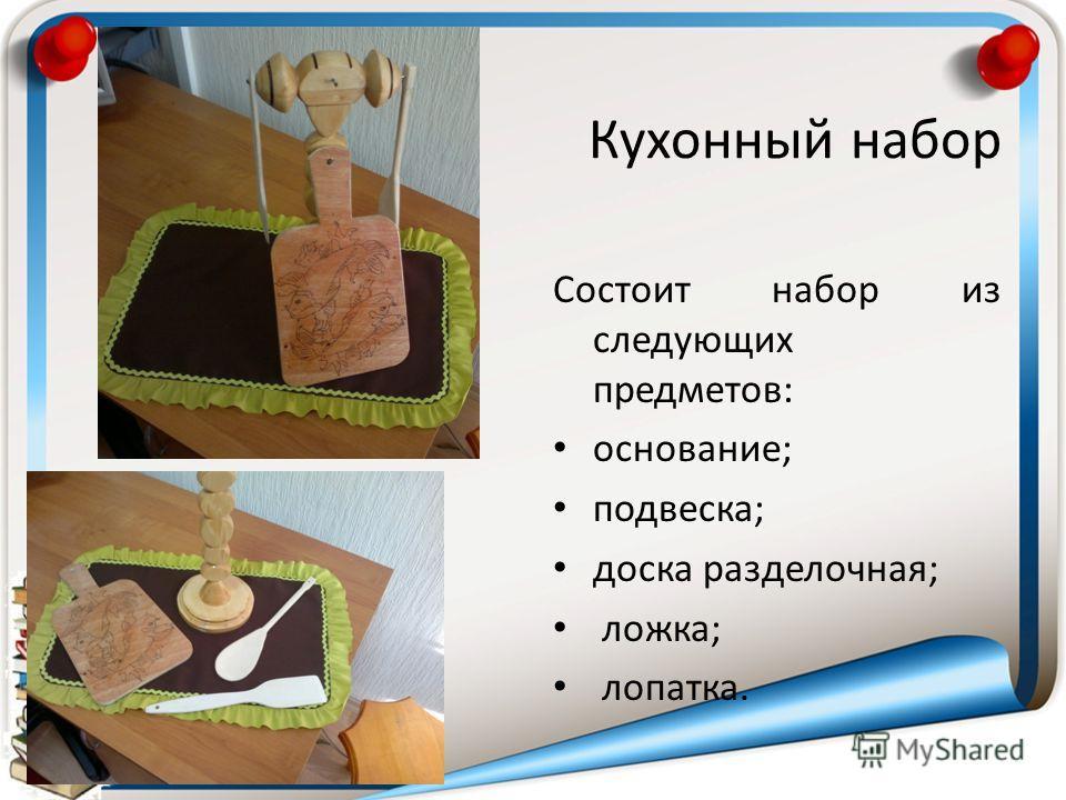 Кухонный набор Состоит набор из следующих предметов: основание; подвеска; доска разделочная; ложка; лопатка.
