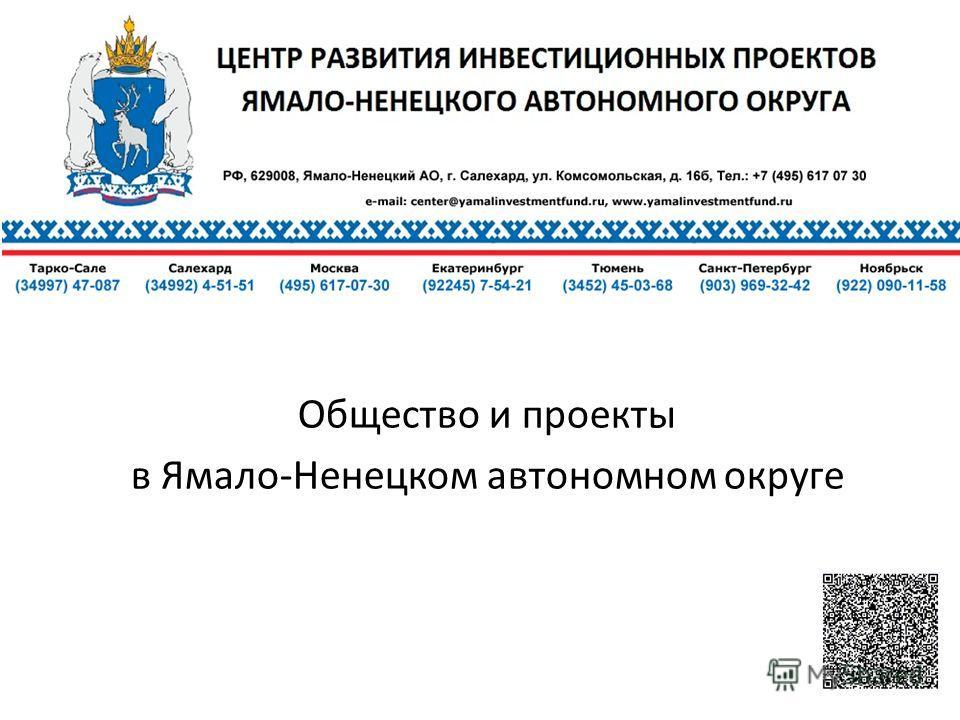 Общество и проекты в Ямало-Ненецком автономном округе