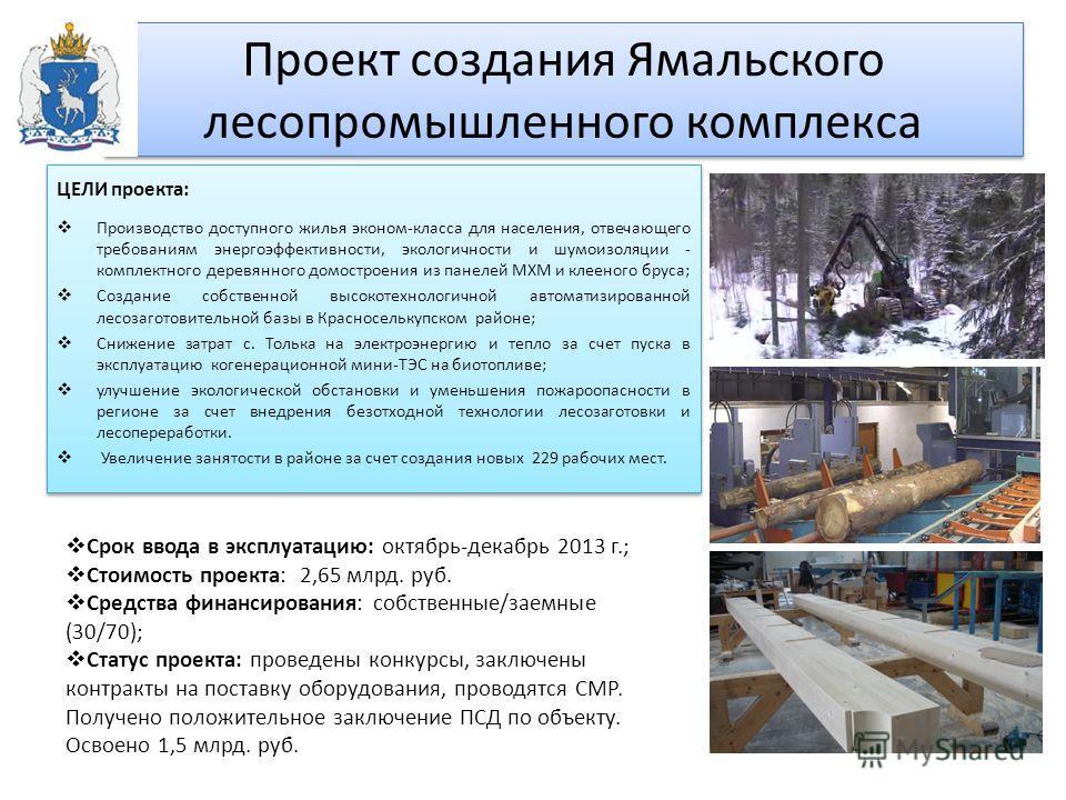 Проект создания Ямальского лесопромышленного комплекса ЦЕЛИ проекта: Производство доступного жилья эконом-класса для населения, отвечающего требованиям энергоэффективности, экологичности и шумоизоляции - комплектного деревянного домостроения из панел