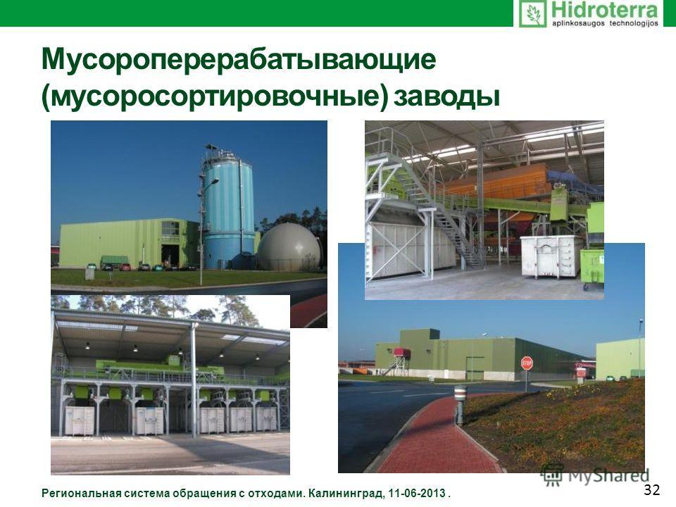 Мусороперерабатывающие (мусоросортировочные) заводы Региональная система обращения с отходами. Калининград, 11-06-2013. 32
