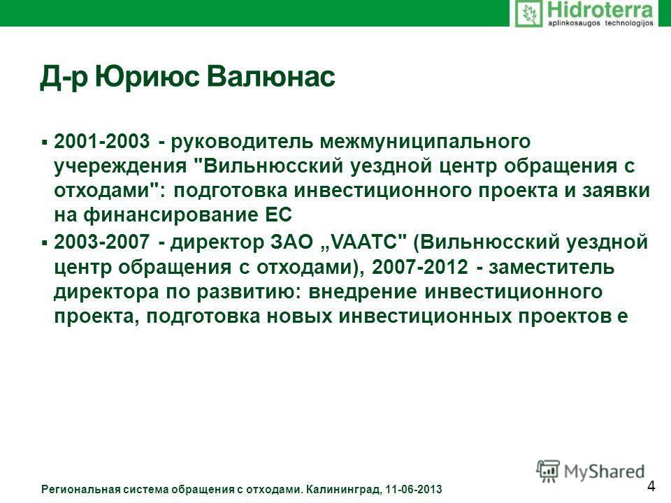Д-р Юриюс Валюнас Региональная система обращения с отходами. Калининград, 11-06-2013 4 2001-2003 - руководитель межмуниципального учереждения