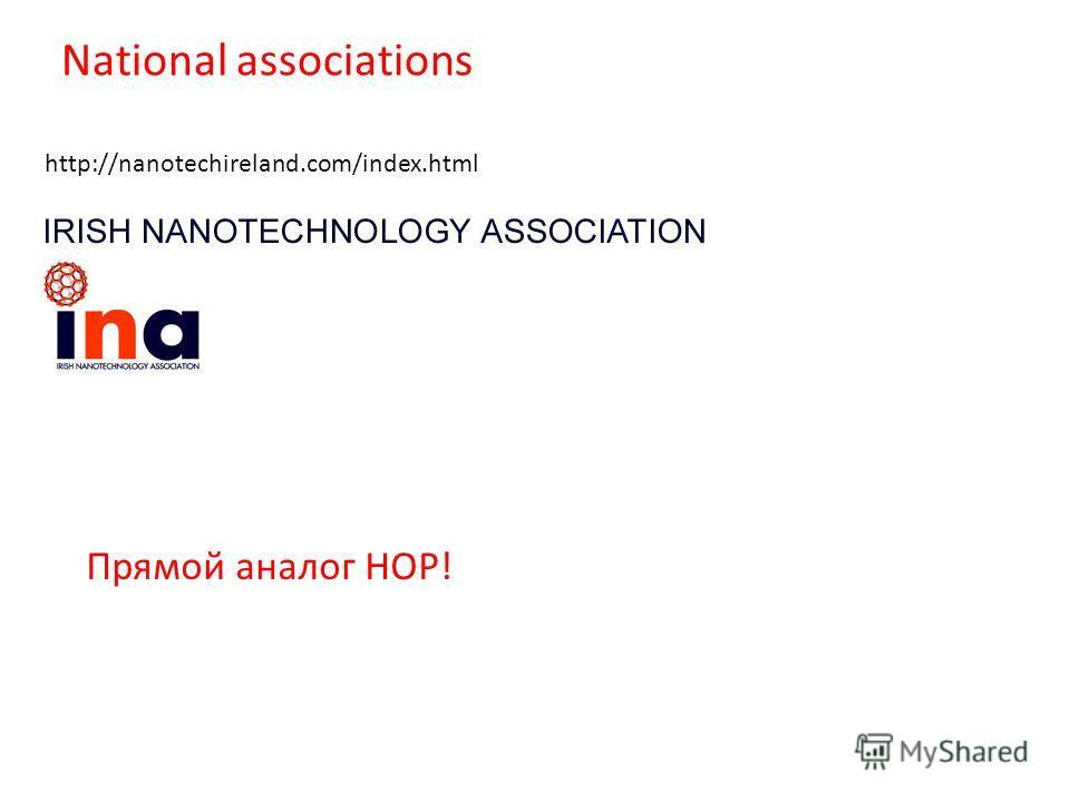 National associations http://nanotechireland.com/index.html Прямой аналог НОР!