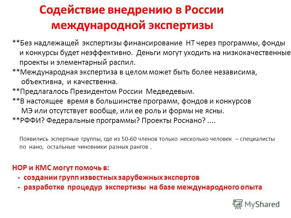 Содействие внедрению в России международной экспертизы **Без надлежащей экспертизы финансирование НТ через программы, фонды и конкурсы будет неэффективно. Деньги могут уходить на низкокачественные проекты и элементарный распил. **Международная экспер