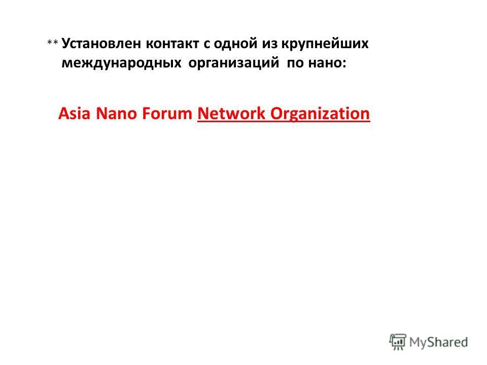** Установлен контакт с одной из крупнейших международных организаций по нано: Asia Nano Forum Network Organization