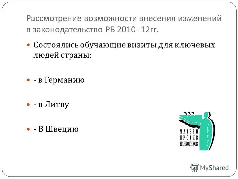 Рассмотрение возможности внесения изменений в законодательство РБ 2010 -12 гг. Состоялись обучающие визиты для ключевых людей страны : - в Германию - в Литву - В Швецию