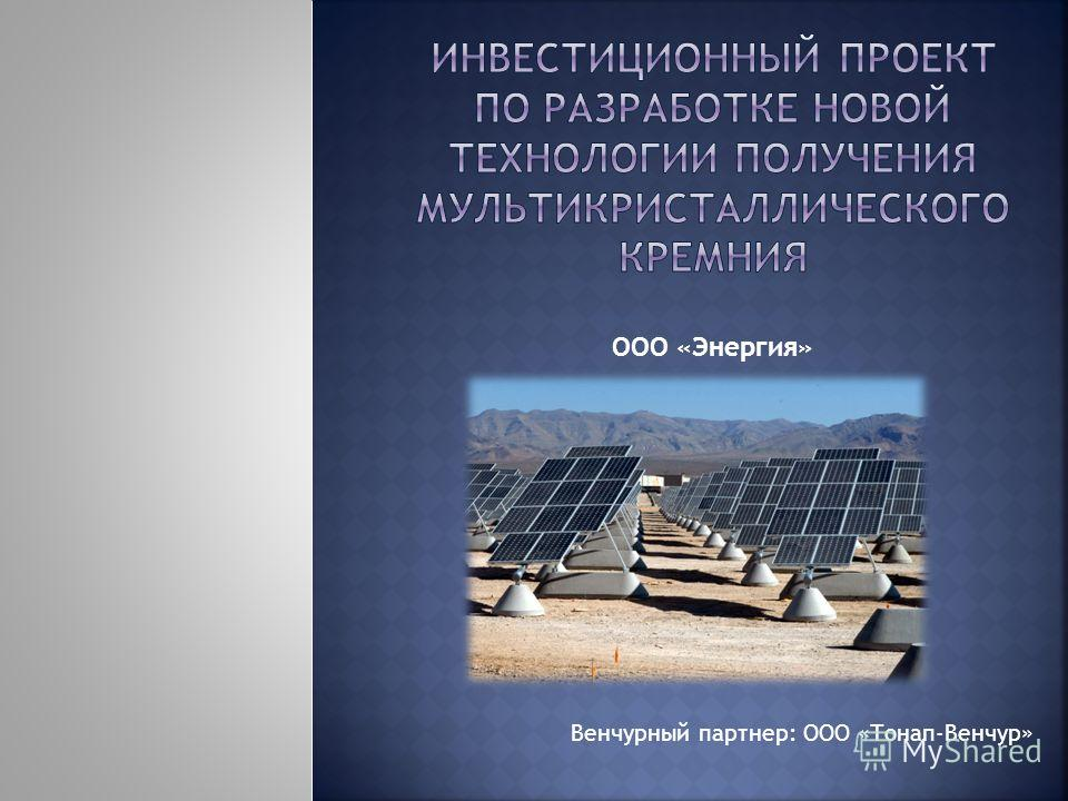 Венчурный партнер: ООО «Тонап-Венчур» ООО «Энергия»
