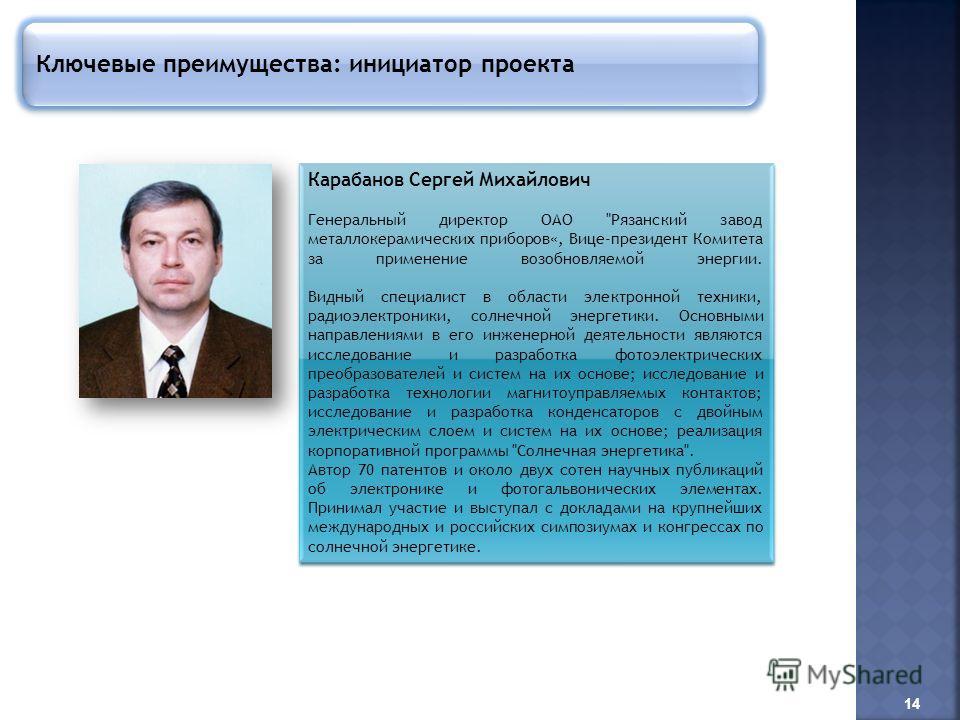 Ключевые преимущества: инициатор проекта Карабанов Сергей Михайлович Генеральный директор ОАО