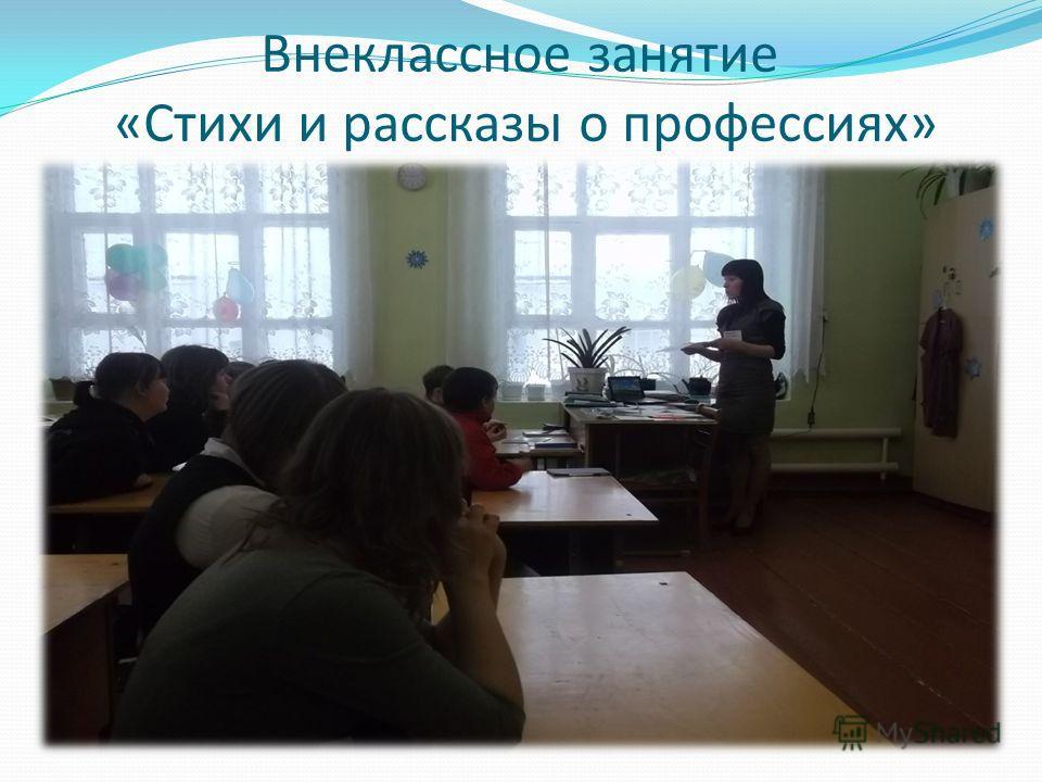 Внеклассное занятие «Стихи и рассказы о профессиях»