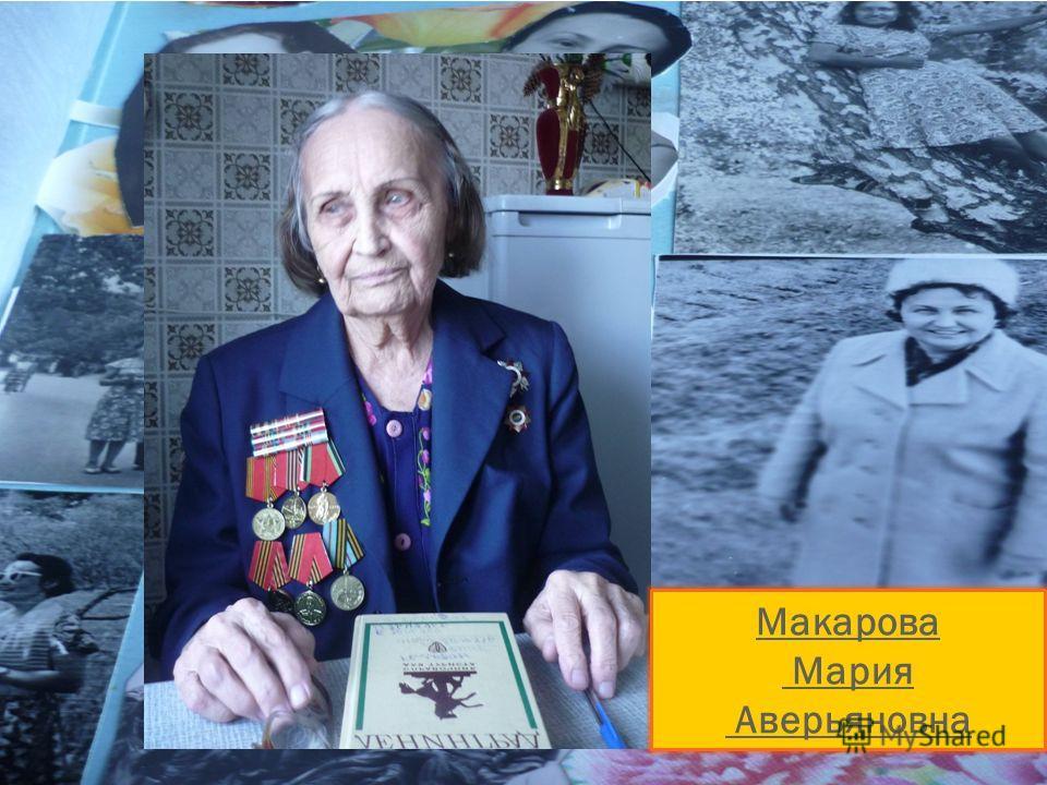 Макарова Мария Аверьяновна