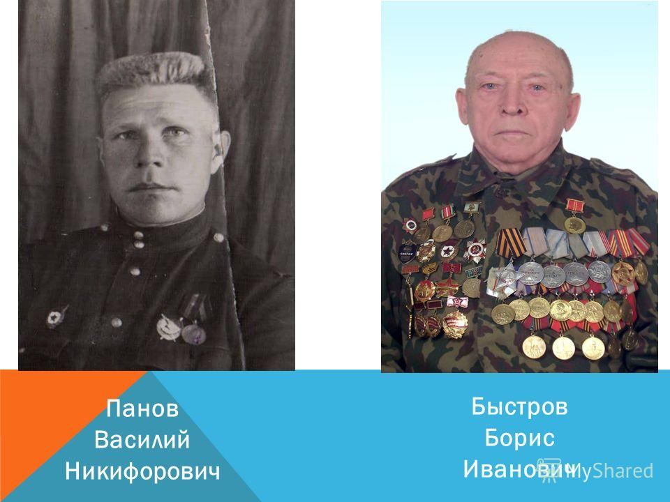 Панов Василий Никифорович Быстров Борис Иванович