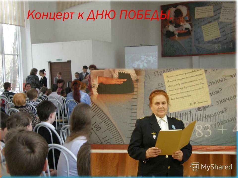 Концерт к ДНЮ ПОБЕДЫ.