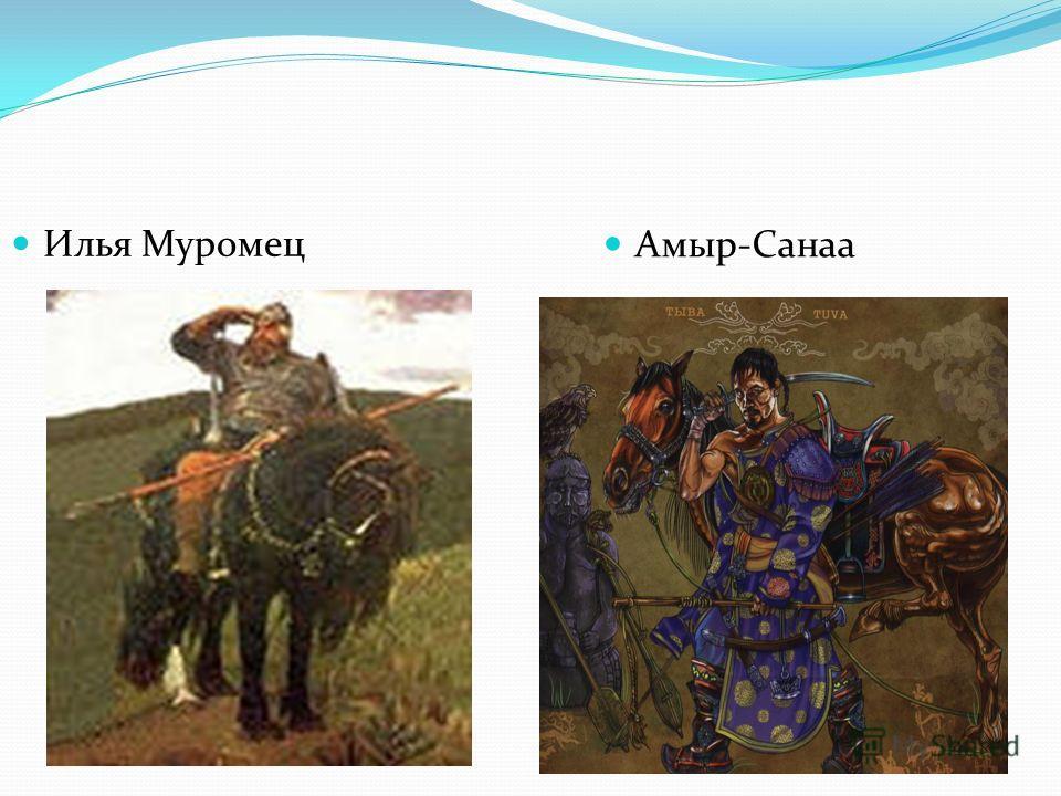 Илья Муромец Амыр-Санаа
