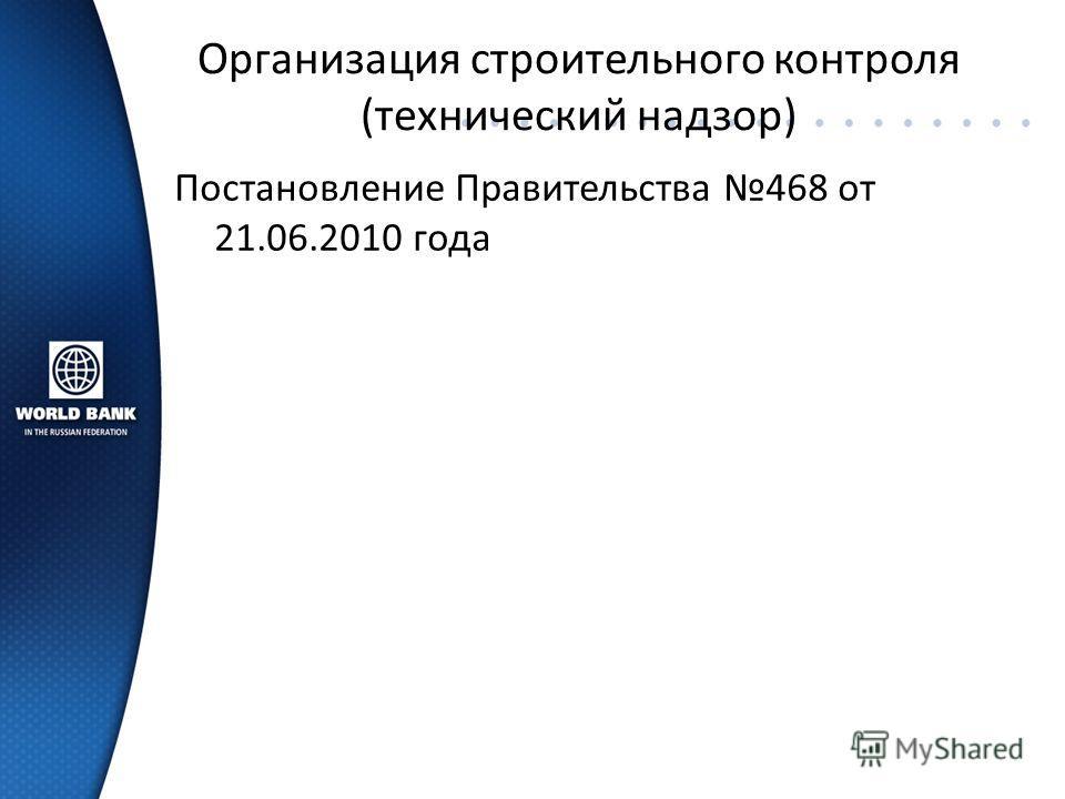 Организация строительного контроля (технический надзор) Постановление Правительства 468 от 21.06.2010 года