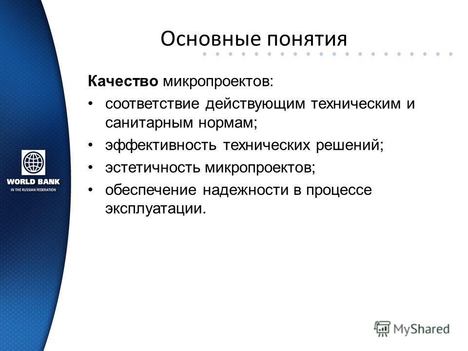 Основные понятия Качество микропроектов: соответствие действующим техническим и санитарным нормам; эффективность технических решений; эстетичность микропроектов; обеспечение надежности в процессе эксплуатации.