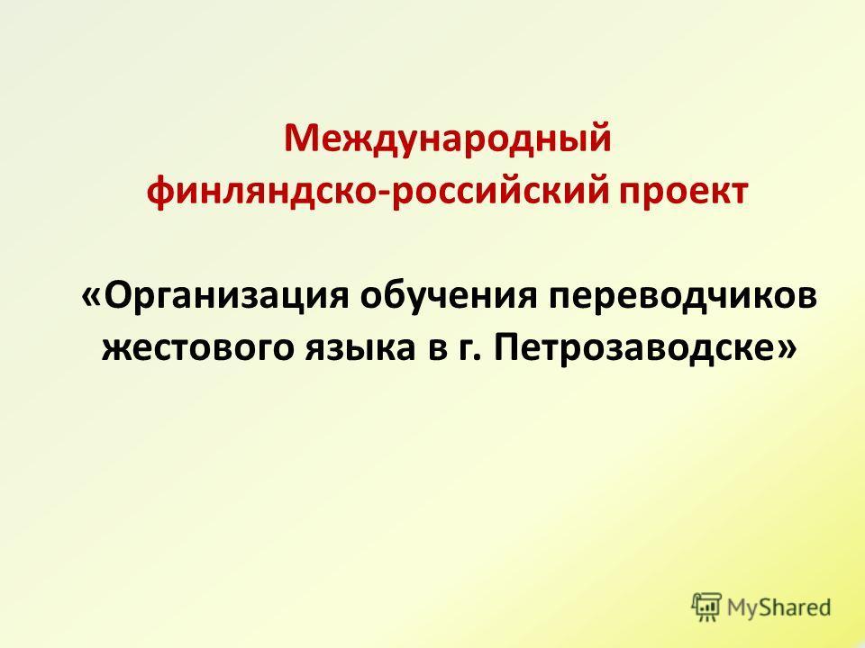 Международный финляндско-российский проект «Организация обучения переводчиков жестового языка в г. Петрозаводске»