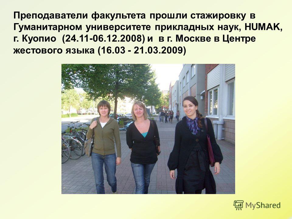 Преподаватели факультета прошли стажировку в Гуманитарном университете прикладных наук, HUMAK, г. Куопио (24.11-06.12.2008) и в г. Москве в Центре жестового языка (16.03 - 21.03.2009)