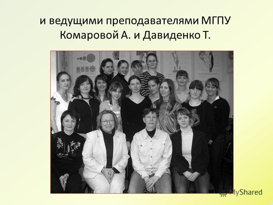 и ведущими преподавателями МГПУ Комаровой А. и Давиденко Т.
