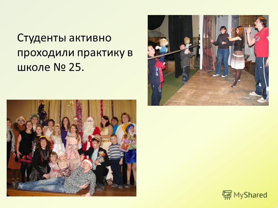 Студенты активно проходили практику в школе 25.