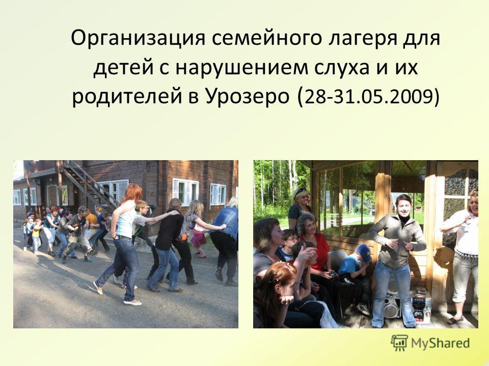Организация семейного лагеря для детей с нарушением слуха и их родителей в Урозеро ( 28-31.05.2009)