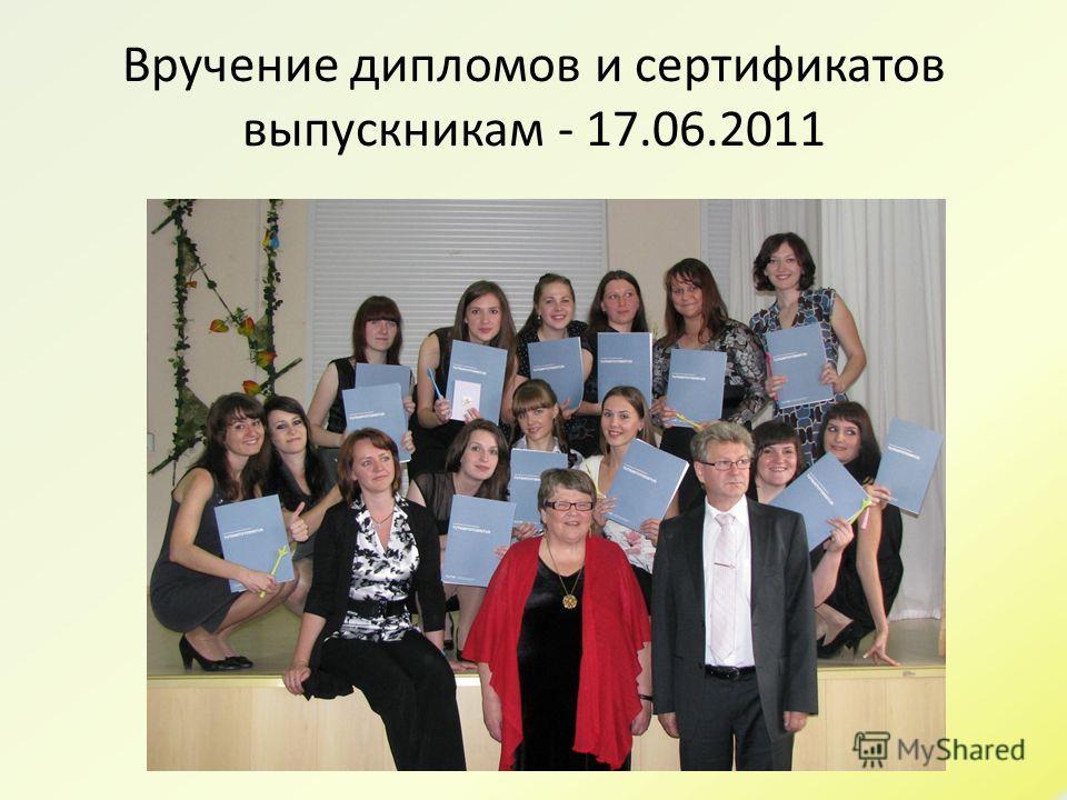 Вручение дипломов и сертификатов выпускникам - 17.06.2011