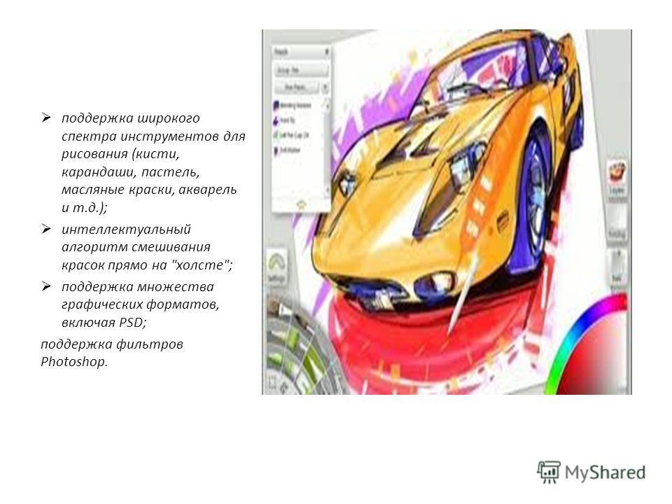 поддержка широкого спектра инструментов для рисования (кисти, карандаши, пастель, масляные краски, акварель и т.д.); интеллектуальный алгоритм смешивания красок прямо на