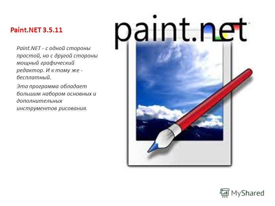Paint.NET 3.5.11 Paint.NET - с одной стороны простой, но с другой стороны мощный графический редактор. И к тому же - бесплатный. Эта программа обладает большим набором основных и дополнительных инструментов рисования.