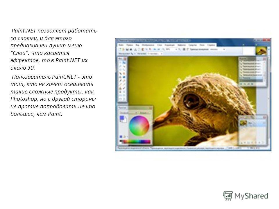 Paint.NET позволяет работать со слоями, и для этого предназначен пункт меню