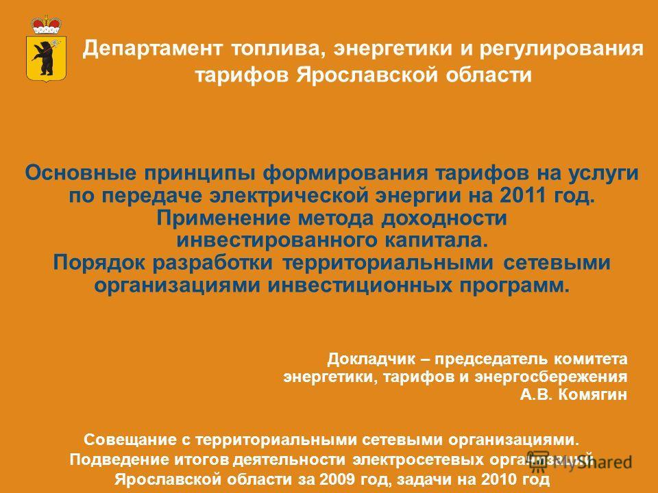 Департамент топлива, энергетики и регулирования тарифов Ярославской области Основные принципы формирования тарифов на услуги по передаче электрической энергии на 2011 год. Применение метода доходности инвестированного капитала. Порядок разработки тер