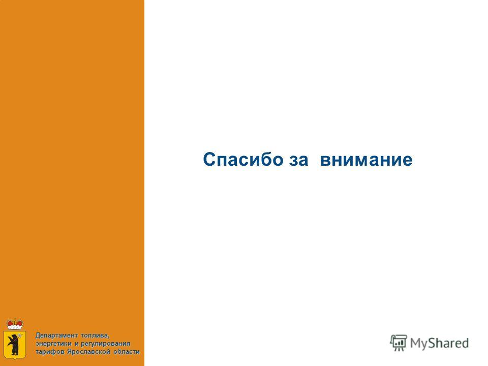 Департамент топлива, энергетики и регулирования тарифов Ярославской области Спасибо за внимание