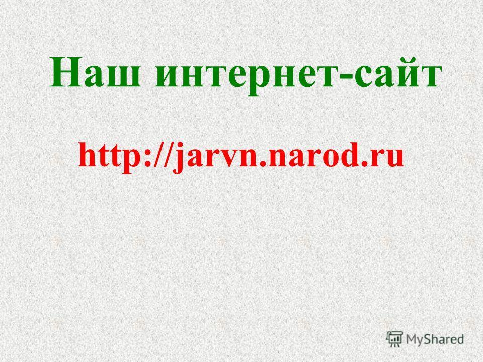 Наш интернет-сайт http://jarvn.narod.ru