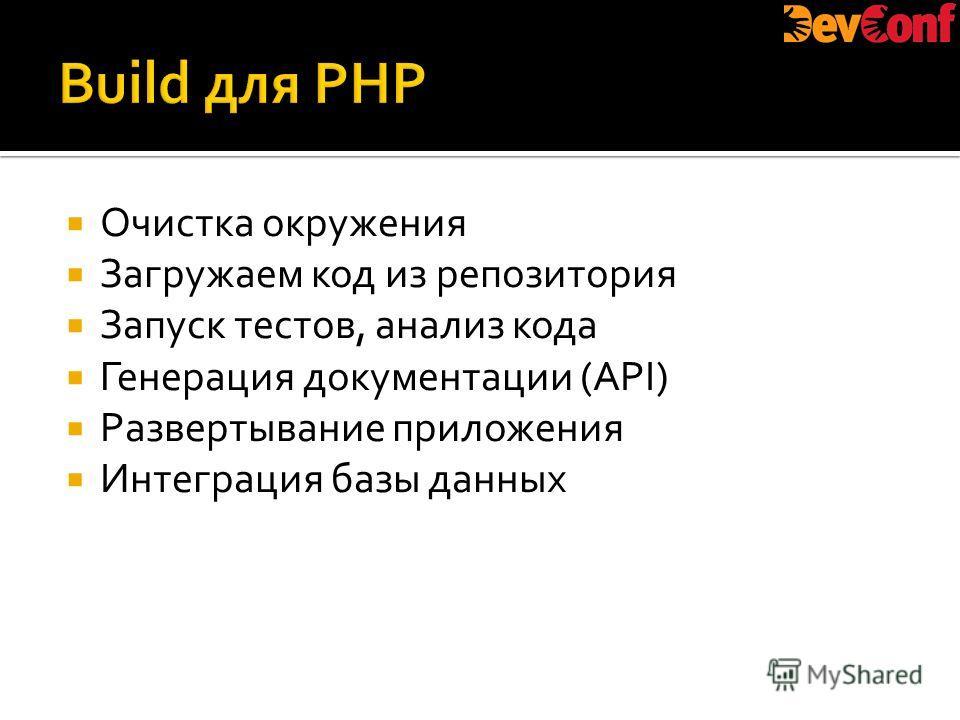 Очистка окружения Загружаем код из репозитория Запуск тестов, анализ кода Генерация документации (API) Развертывание приложения Интеграция базы данных