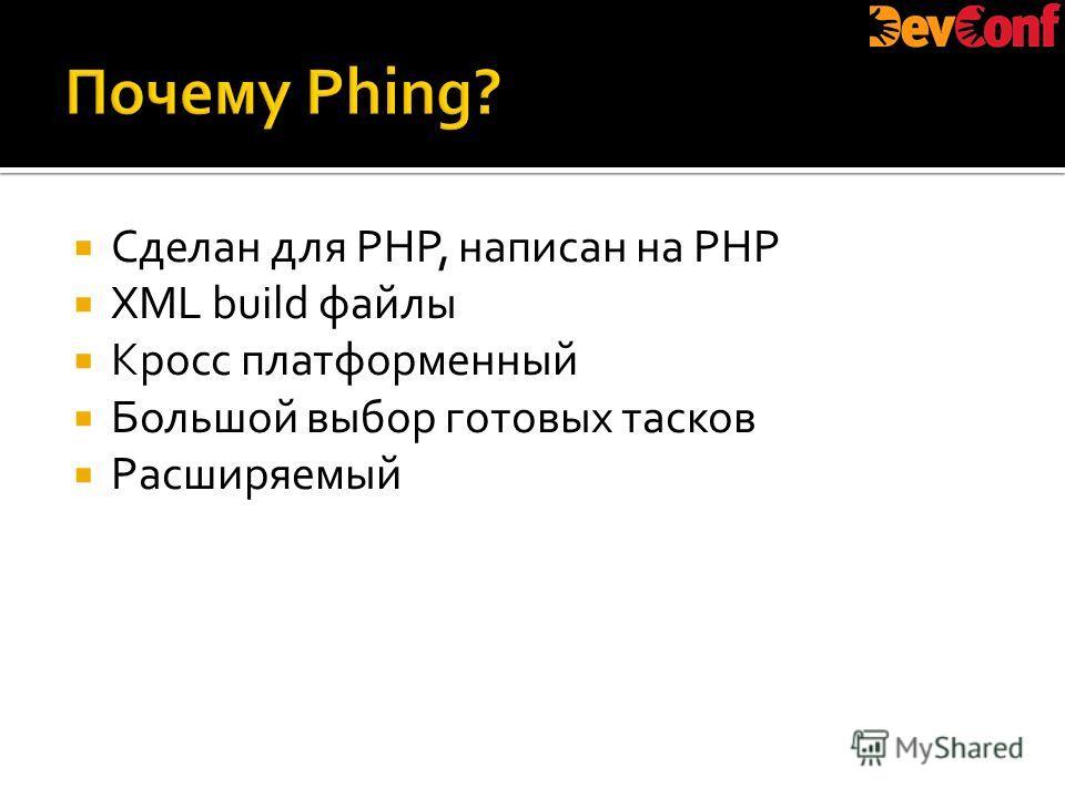 Сделан для PHP, написан на PHP XML build файлы Кросс платформенный Большой выбор готовых тасков Расширяемый