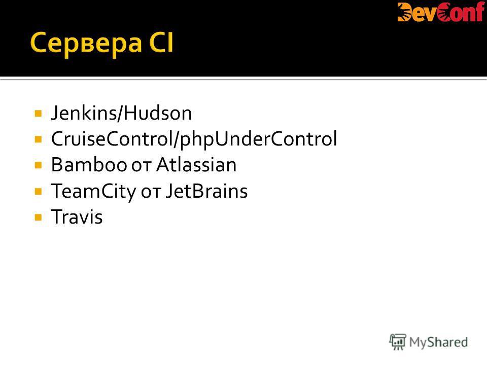Jenkins/Hudson CruiseControl/phpUnderControl Bamboo от Atlassian TeamCity от JetBrains Travis