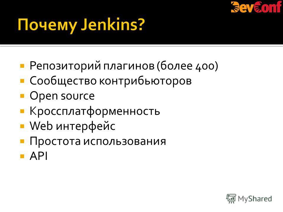 Репозиторий плагинов (более 400) Сообщество контрибьюторов Open source Кроссплатформенность Web интерфейс Простота использования API