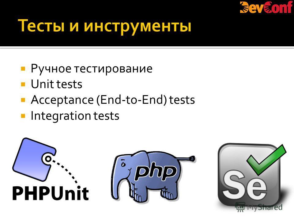Ручное тестирование Unit tests Acceptance (End-to-End) tests Integration tests