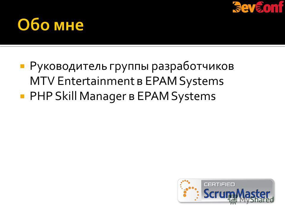 Руководитель группы разработчиков MTV Entertainment в EPAM Systems PHP Skill Manager в EPAM Systems