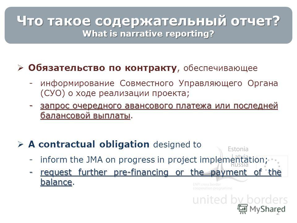 A contractual obligation designed to -inform the JMA on progress in project implementation; -request further pre-financing or the payment of the balance -request further pre-financing or the payment of the balance. 2 Что такое содержательный отчет? W