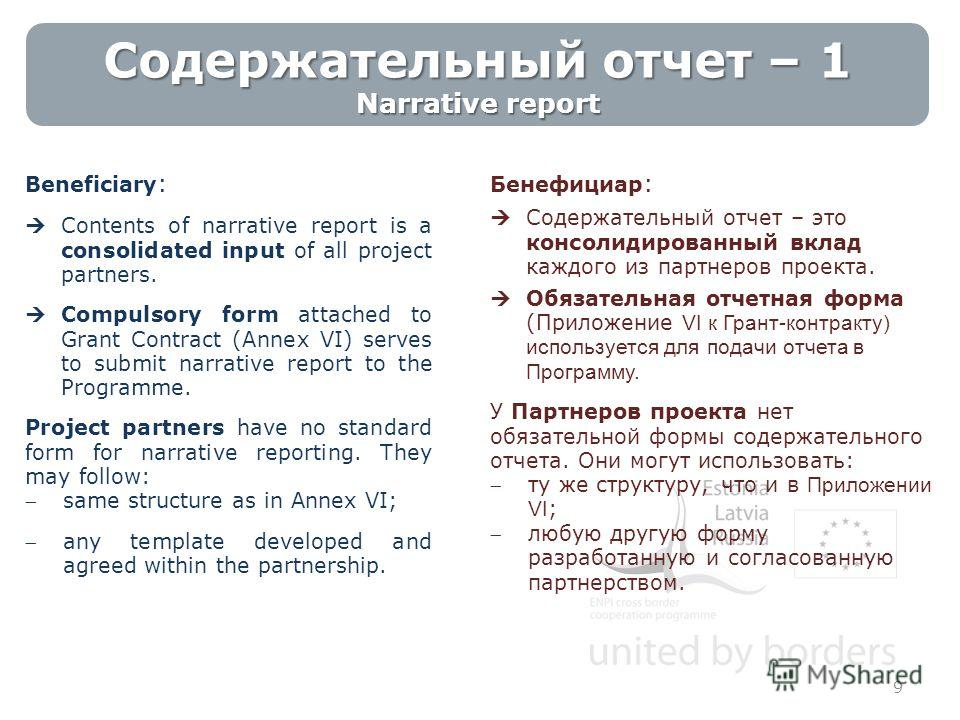 Beneficiary : Contents of narrative report is a consolidated input of all project partners. Compulsory form attached to Grant Contract (Annex VI) serves to submit narrative report to the Programme. Project partners have no standard form for narrative
